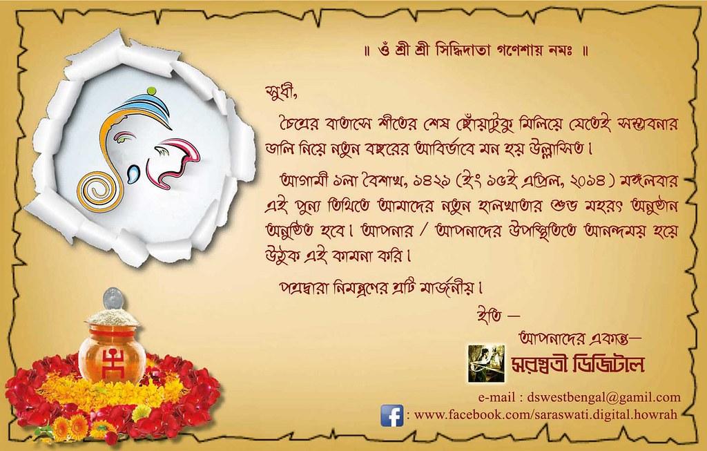 Subho pohela boishakh 1421 pohela boishakh invitation card flickr saraswatidigital subho pohela boishakh 1421 by saraswatidigital m4hsunfo