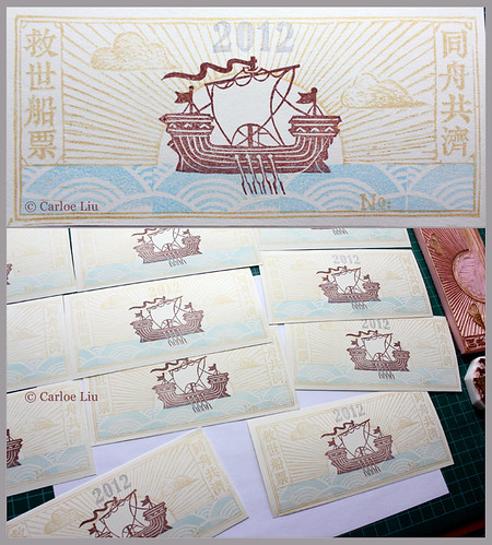 2012 Noah's ark ticket | by CarloeLiu