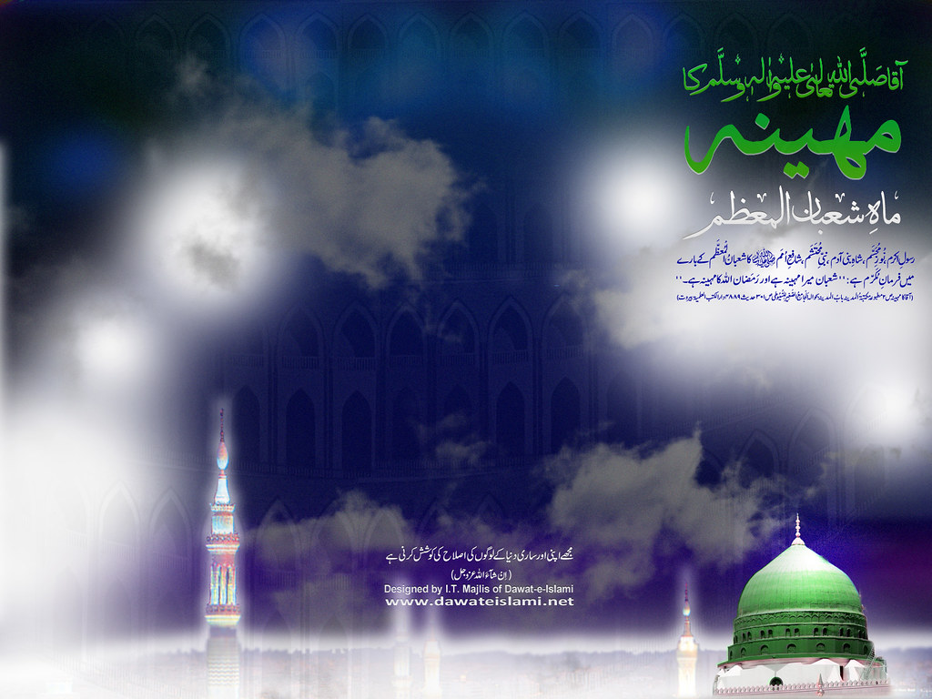 Islamic Wallpaper Shab E Barat Wallpapers 3 These Wall Flickr