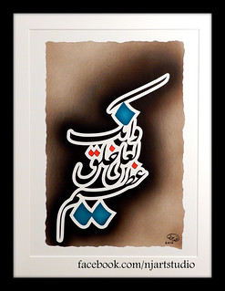 Islamic Arabic calligraphy by Noor Jarral | by Islamicart