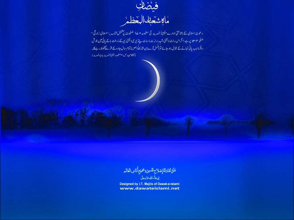 Islamic Wallpaper Shab E Barat Wallpapers 2 These Wall Flickr