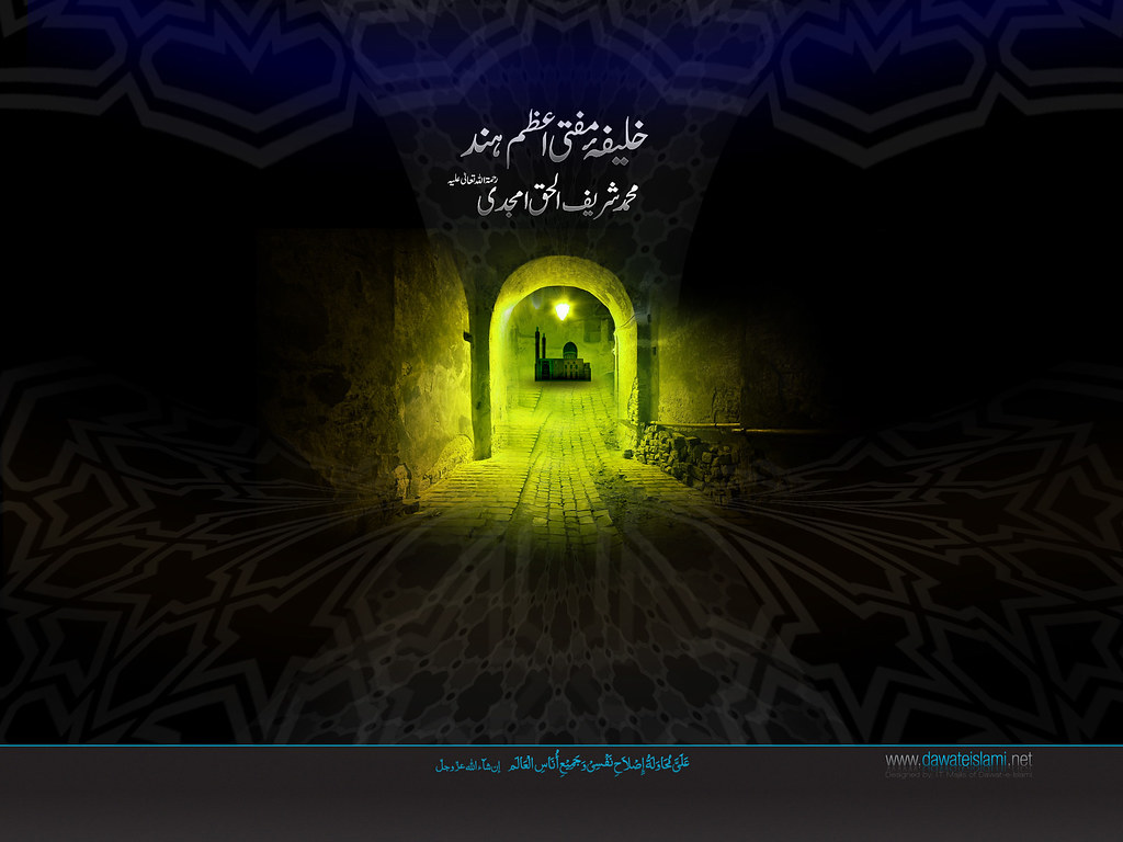 Islamic Wallpapers 2012
