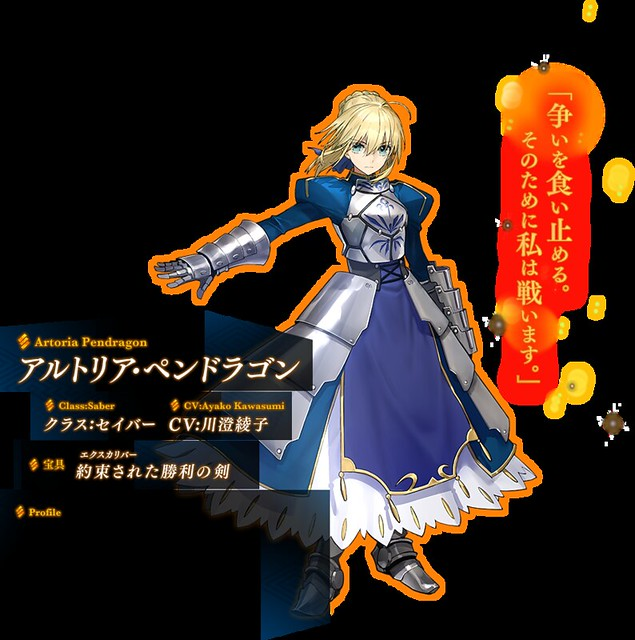 Fate_Extella_Playable_Servant_Arthuria_01