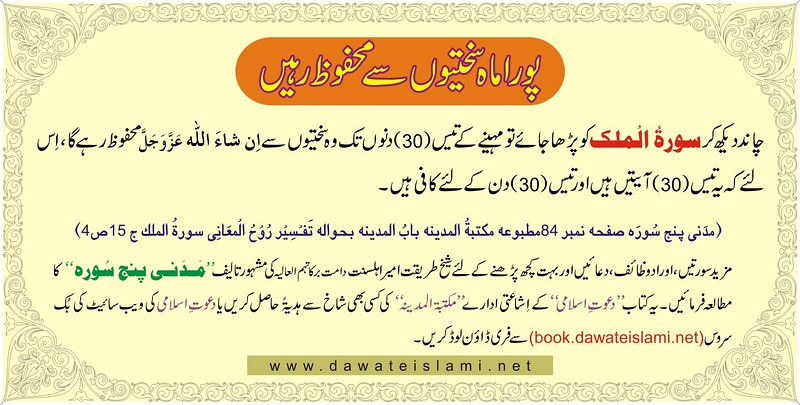 Recite Surah e Mulk and secured from hardships for whole M…   Flickr