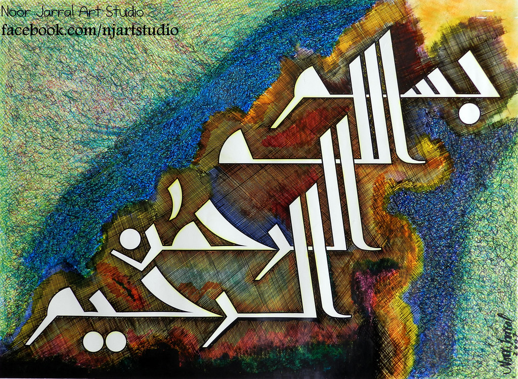 Islamic arabic calligraphy bismillah for more info please flickr islamic arabic calligraphy bismillah by jarralumair voltagebd