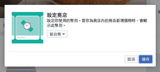 facebookstore_2