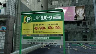 Mitsui Repark  (real parking area) | by PlayStation.Blog