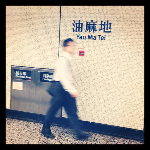 iPhonegraphy - Subway Yau Ma Tei | by casinolife