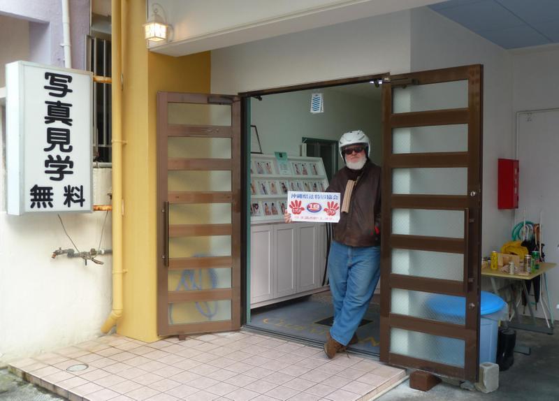 Okinawa bath house sex