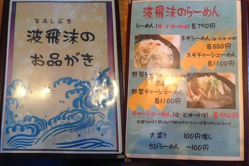 hokkaido-shiretoko-namishibuki-menu01