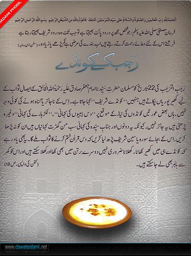 imam jafar sadiq books pdf