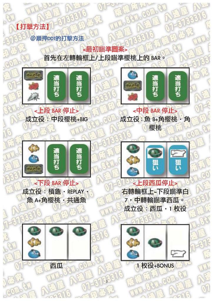 S0270歡迎光臨(雷電2)-30-琉球守護神 中文版攻略.compressed_Page_4