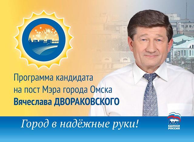 Программа Вячеслава Двораковского