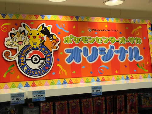 Pokémon Center Osaka | by kyouteki