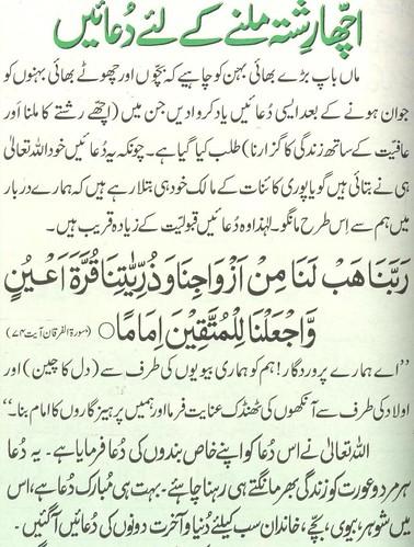 short surahs for namaz pdf