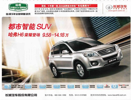Great Wall Haval H6 - 'Car Market Guide' Feb 2012