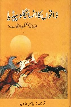 zaton ka encyclopedia by Tariq Imran | by ti_sultan