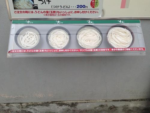 kagawa-ayagawa-yamagoe-udon-food-sample