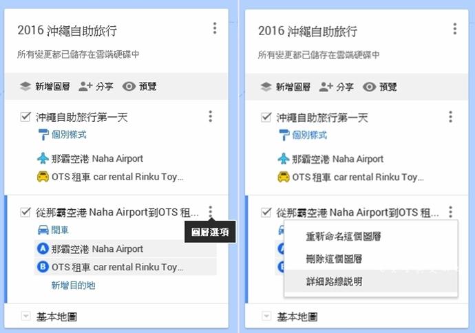 13 自助旅遊規劃不求人 用 Google Map 製作專屬於自己的旅行地圖 沖繩自由行