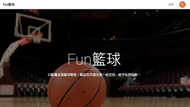 Fun籃球