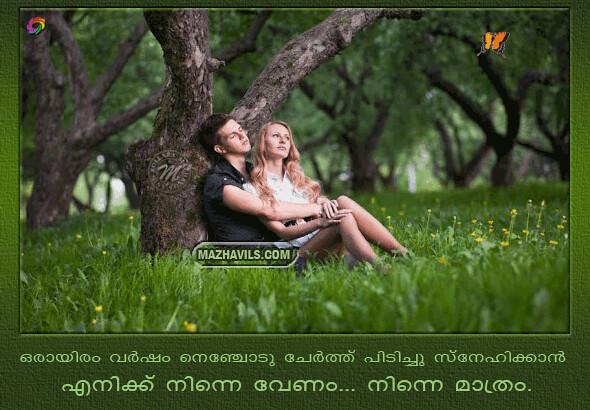 ... Malayalam I Love You Pranayam Hug Kiss Cute
