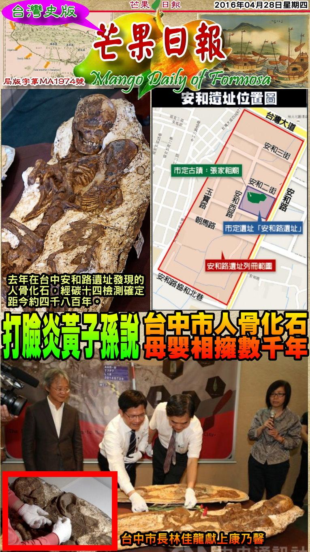 160428芒果日報--台灣史論--母嬰相擁數千年,打臉炎黃子孫說