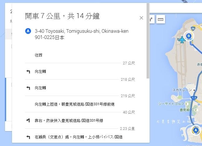 14 自助旅遊規劃不求人 用 Google Map 製作專屬於自己的旅行地圖 沖繩自由行