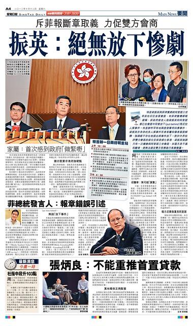 20131012 菲總統發言人:報章錯誤引述