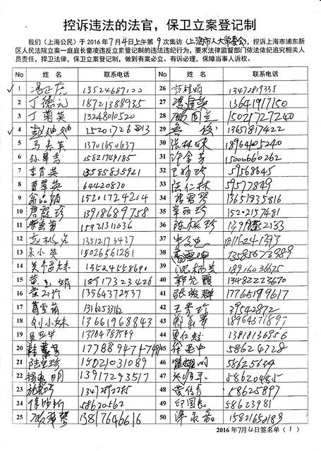 20160704-8-集访人大-9