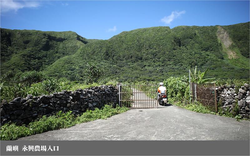 蘭嶼_永興農場入口