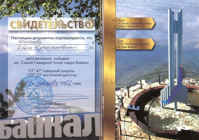 Самая Северная точка озера Байкал