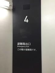 東京ガーデンテラスで避難訓練