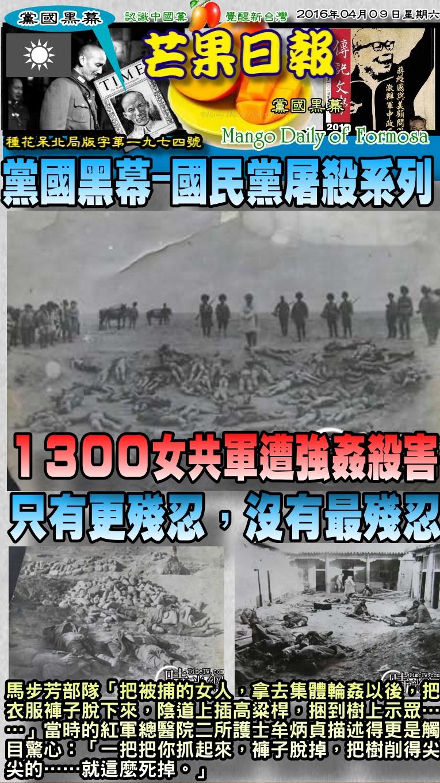 160409芒果日報--黨國黑幕--中國人殺中國人,殘忍程度難想像