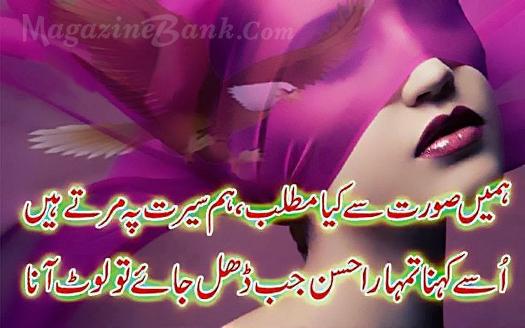 Urdu Love Shayari Asgharjamali Baloch Flickr