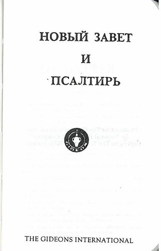 Russian NT Gideon Title | by bible_wiki