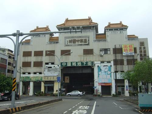 臺南中國城