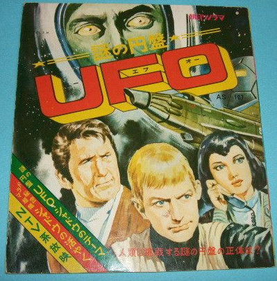 ufo_japanesebookandrecord