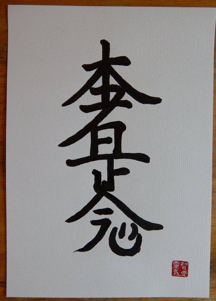 Hon Sha Ze Sho Nen Reiki Symbol Painted With An Chinese Flickr