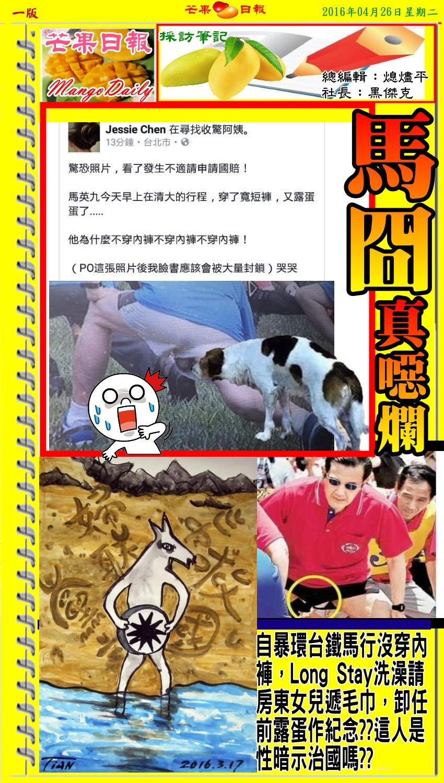 160426芒果日報--採訪筆記--運動走光又一回,馬囧露蛋真噁爛