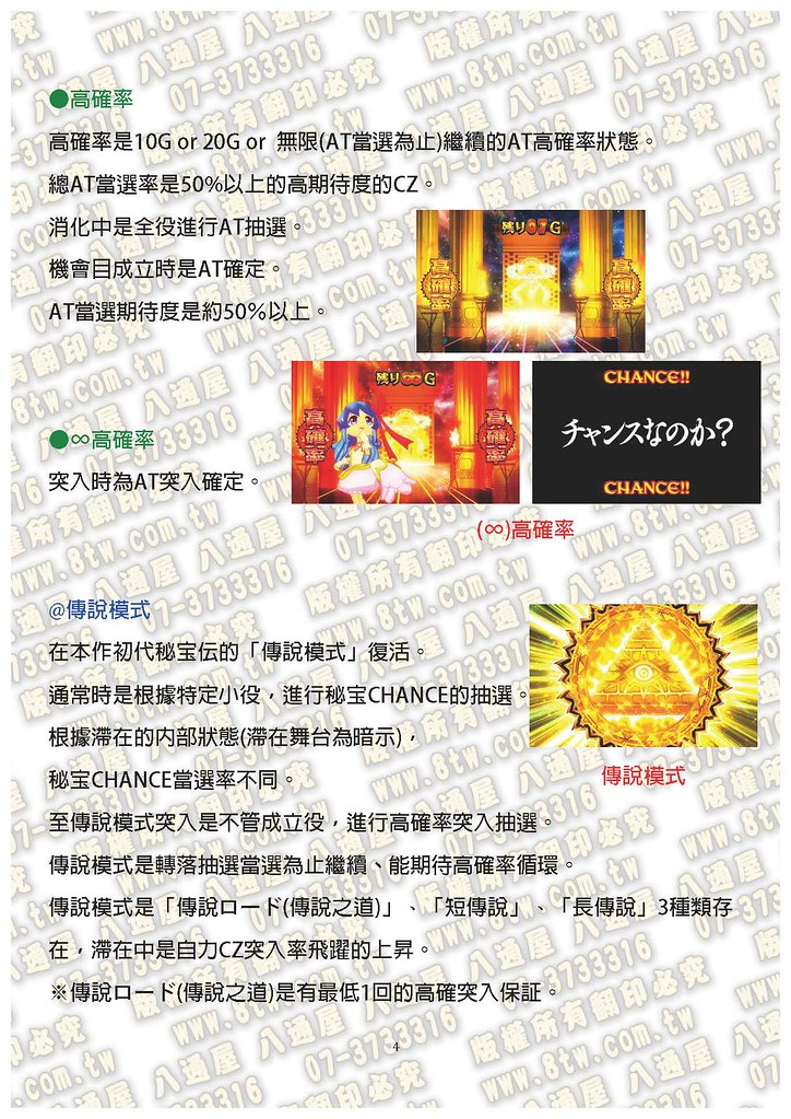 S0353秘寶傳 最後一刻 THE LAST 中文版攻略.compressed_Page_05