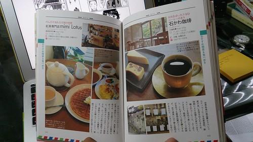 Kamakura cafes