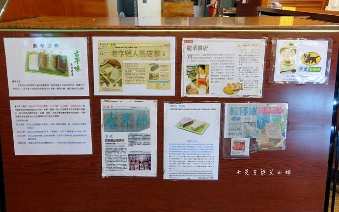 3 麗華餅店 冰棒 西點 檸檬 花生 紅豆 綠豆