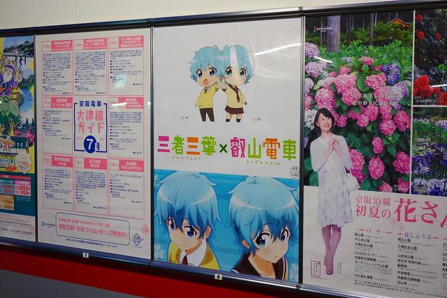 2016/07 叡山電車×三者三葉 コラボポスター #06