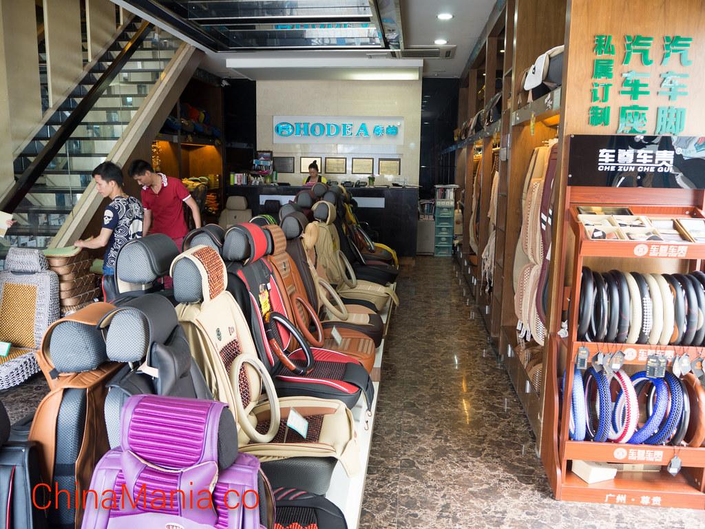 ตลาดค้าส่งประดับยนต์ Fuyi building (福怡大厦)