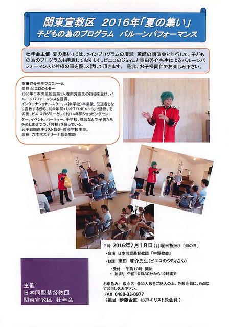 関東宣教区2016年夏の集い2
