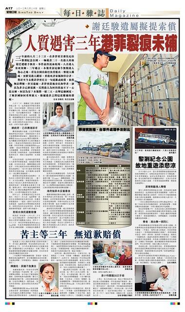 20130820 人質遇害三年港菲裂痕未補 謝廷駿遺屬擬提索償