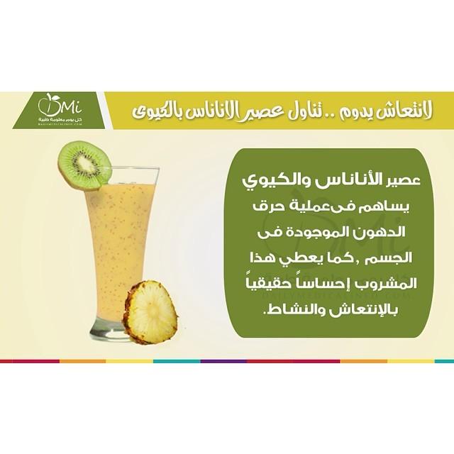 فوائد الكيوي الصحية