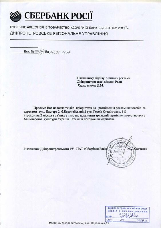 Переписка_днепр