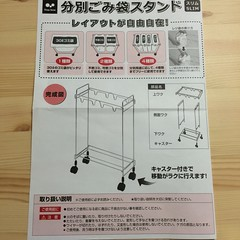 新越ワークス「分別ゴミ袋スタンドSLIM」