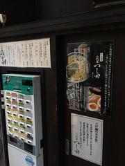 二代目 つじ田 麹町店 つけ麺・ラーメン